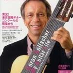 現代ギター2008年1月号~付録DVD