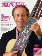現代ギター2008年1月号