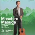 Gendai Guitar, March 2009
