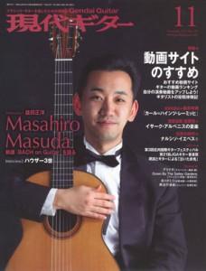現代ギター2010年11月号