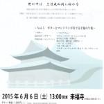 Tomorrow 13 o'clock at Raifukuji