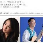 9月18日(金)@白寿ホール チケット発売中!