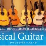 明日のコンサート@島村楽器ミーナ町田店