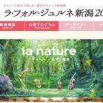 来週はラフォルジュルネ新潟に出演します!