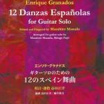 ギターソロ版「グラナドス・12のスペイン舞曲」出版決定!