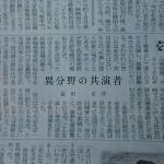 日経新聞、川瀬さん、そして今秋11月23日