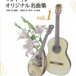 マンドリン&ギターによる マンドリンオリジナル名曲集 vol.1 vol.2