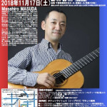 11月17日(土)は千葉市美浜ホールへ!