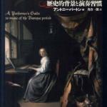 バロック音楽・歴史的背景と演奏習慣