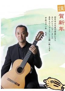 18_益田正洋年賀状2