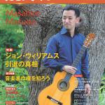 現代ギター2013年11月号