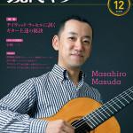 現代ギター2017年12月号