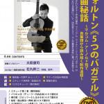 楽しく練習しよう!「現代ギター誌にて連載スタート」