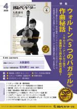 pamphlet 20200401
