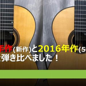 三浦ギター弾き比べ