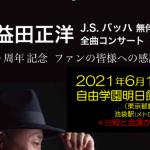 【重要】振替公演・日程決定のお知らせ(J.S. バッハ 無伴奏チェロ組曲全曲演奏会)