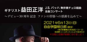 振替公演サムネイル